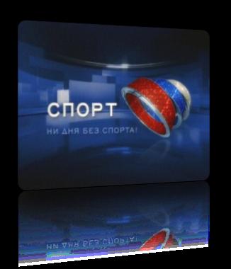 Телеканал Спорт